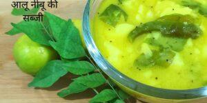 Potato lemon vegetable