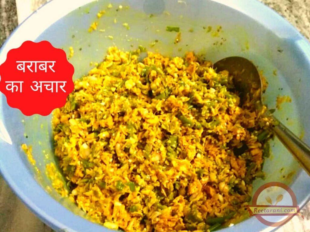 Barabar Ka Aachar