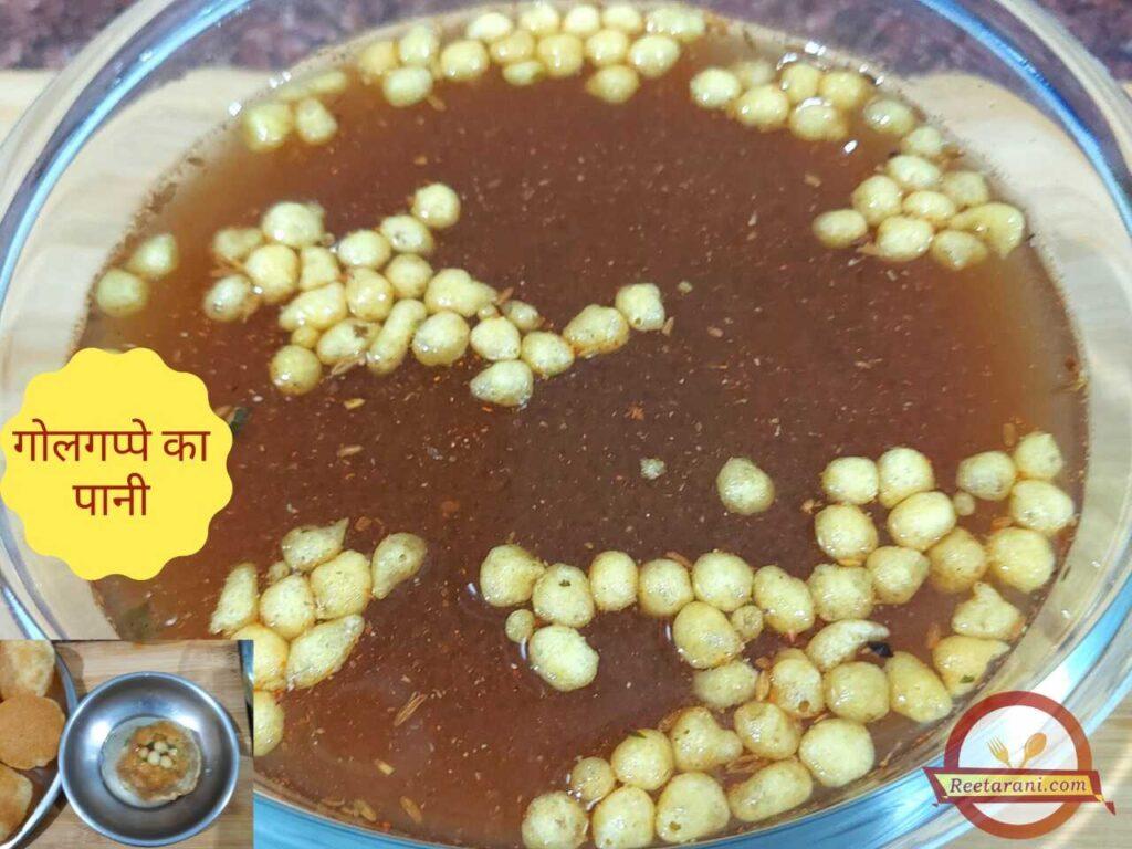 Imli Ka Khatta Meetha Pani for Panipuri