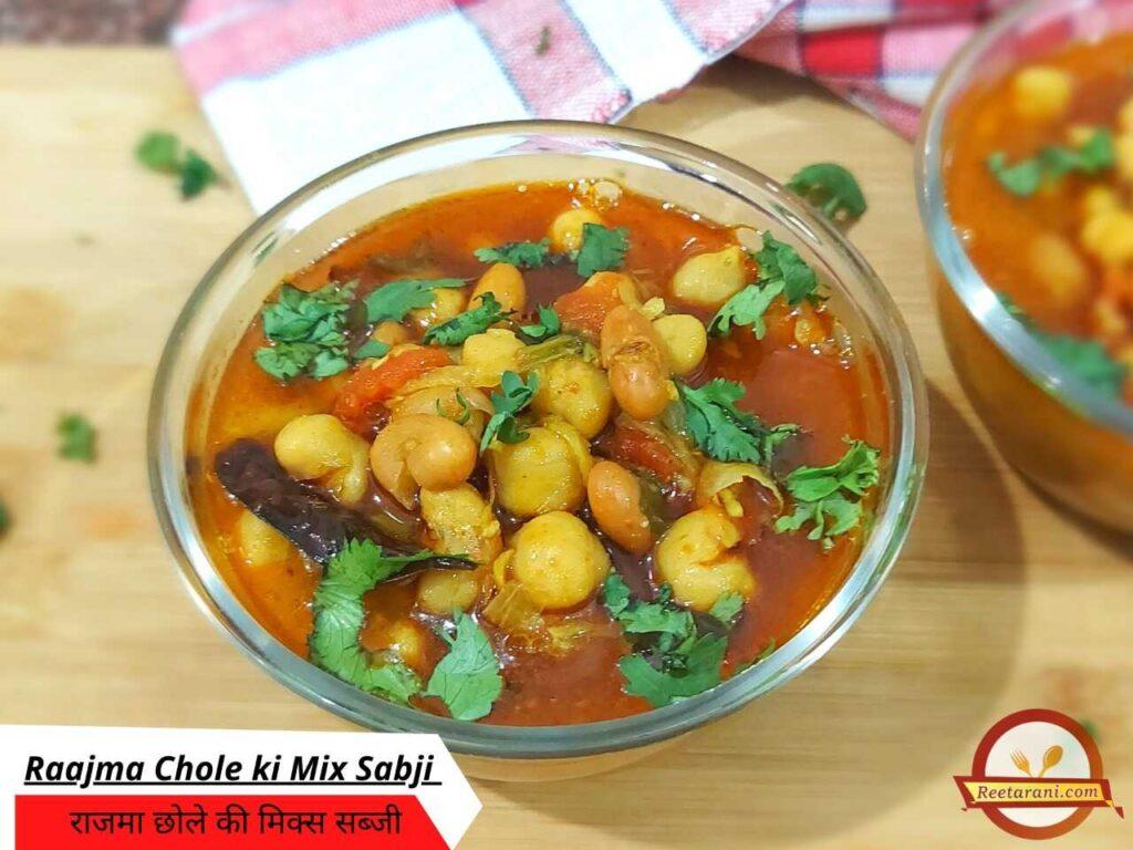 Rajma Chole Mix Vegetable