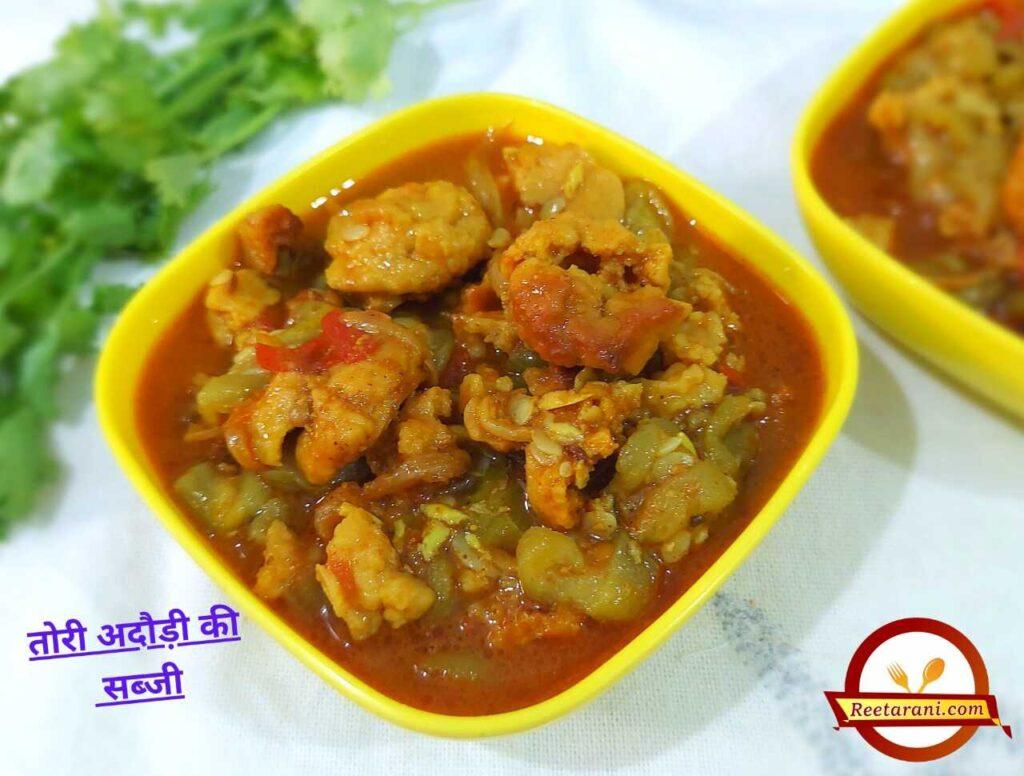 zucchini adori curry vegetable